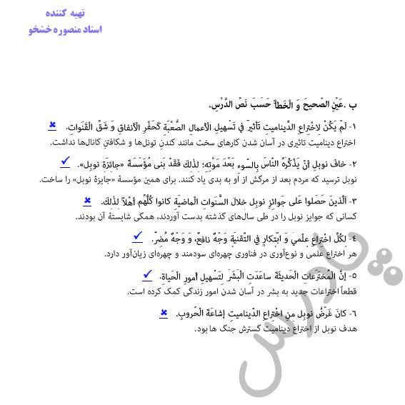 حل تمرین متن درس دوم عربی دوازدهم انسانی