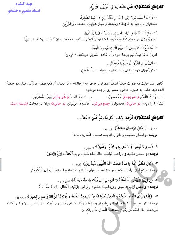 جواب اختبرنفسک درس دوم عربی دوازدهم