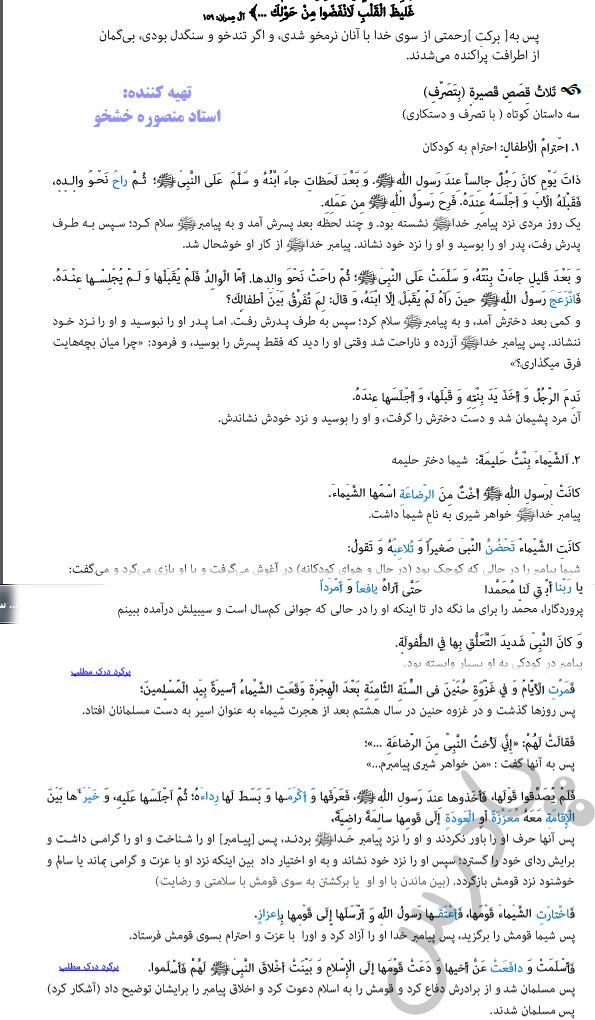 ترجمه درس سوم عربی دوازدهم انسانی
