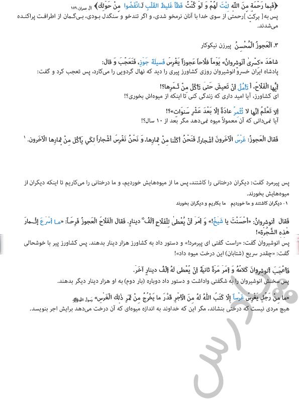 ادامه ترجمه درس سوم عربی دوازدهم انسانی