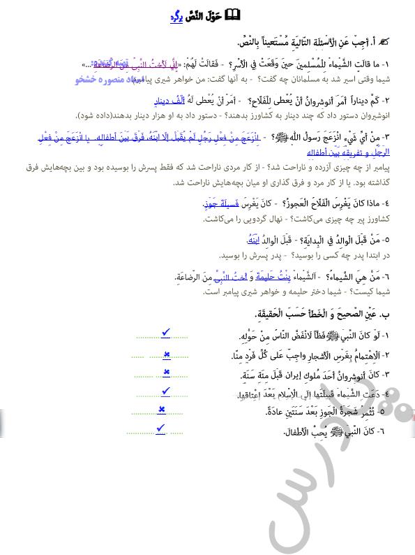 جواب سوالات متن درس سوم عربی دوازدهم انسانی