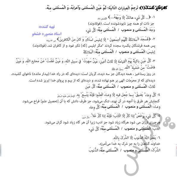 جواب اختبرنفسک درس سوم عربی دوازدهم انسانی