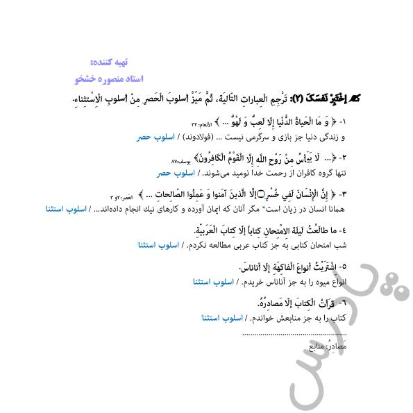 جواب اختبر نفسک درس سوم عربی دوازدهم انسانی