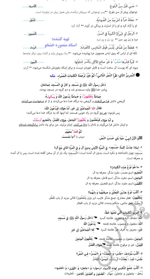 حل تمرین درس سوم عربی دوازدهم انسانی