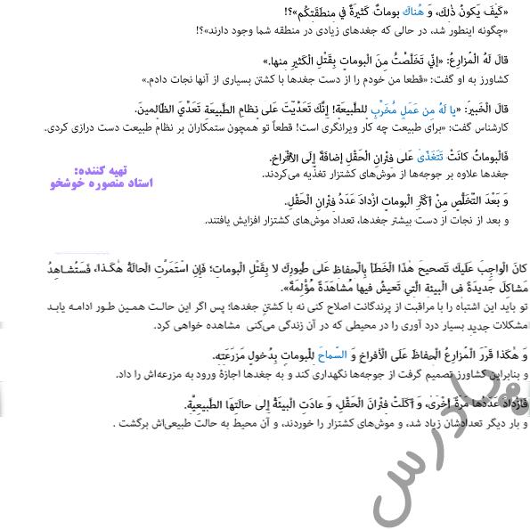 ادامه معنی درس4 عربی دوازدهم انسانی