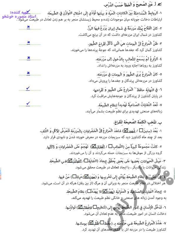 جواب سوالات متن درس4 عربی دوازدهم