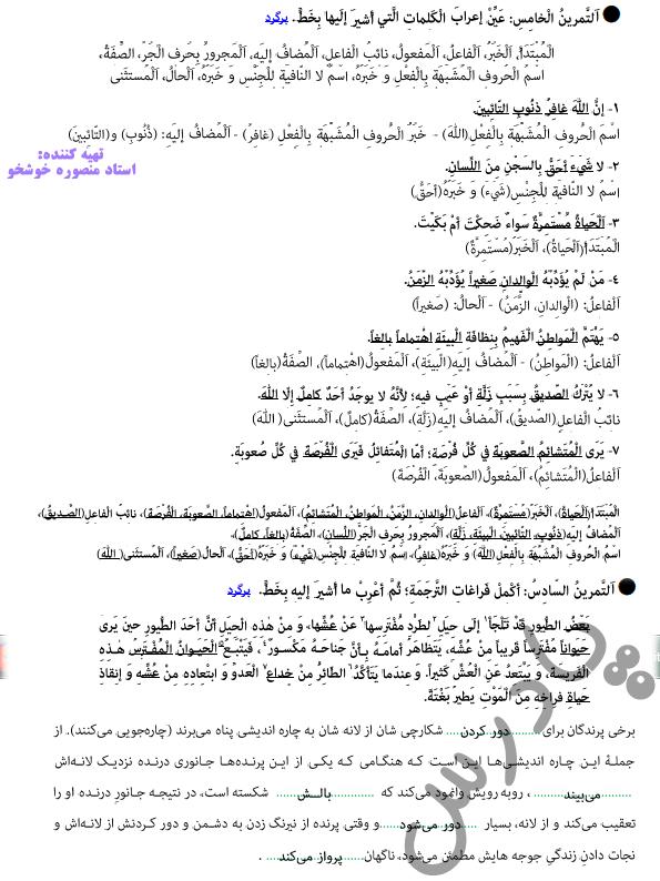 ادامه حل تمرین درس 4 عربی دوازدهم انسانی