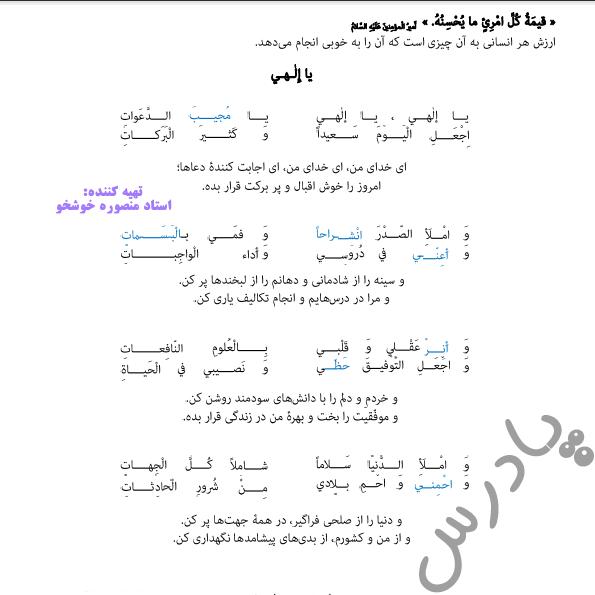 معنی درس5 عربی دوازدهم انسانی