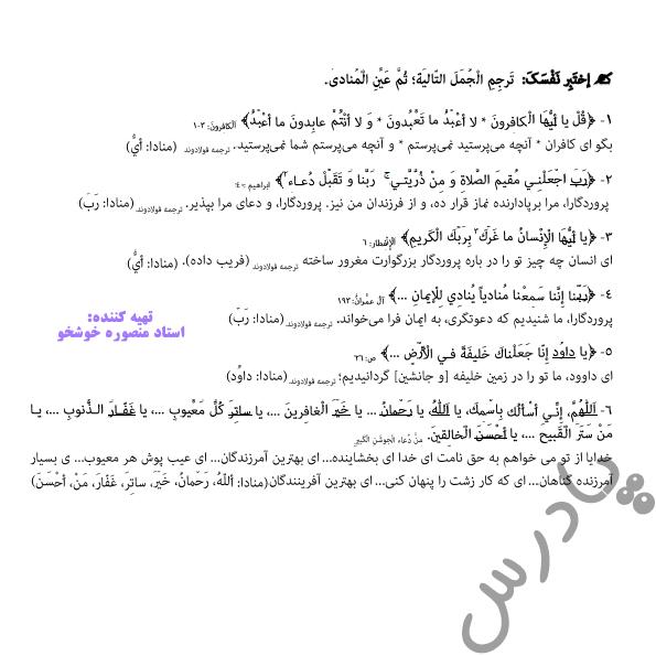 جواب اختبرنفسک درس5 عربی دوازدهم انسانی