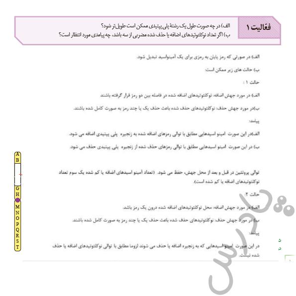 پاسخ فعالیت 1 فصل 4 زیست شناسی دوازدهم