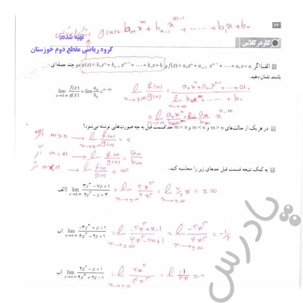 جواب کاردرکلاس صفحه 66 حسابان دوازدهم