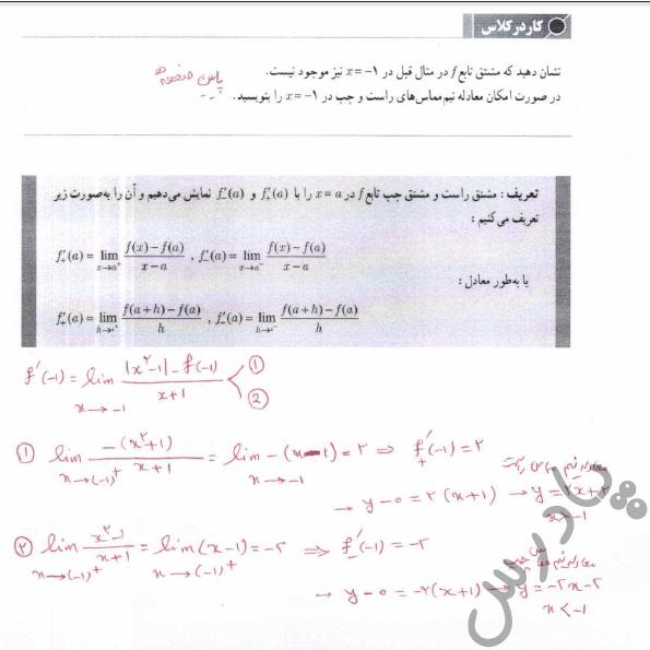 جواب کاردرکلاس صفحه 87 حسابان دوازدهم