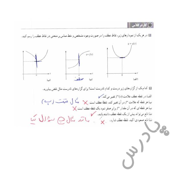جواب کاردرکلاس صفحه 132 حسابان دوازدهم