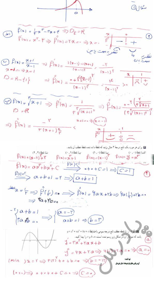 حل تمرین صفحه 136 حسابان دوازدهم