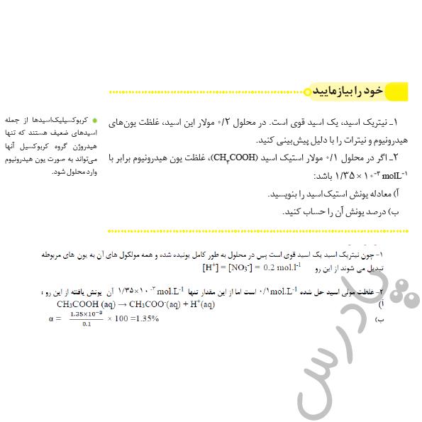 حل خود رابیازمایید صفحه 19 شیمی دوازدهم