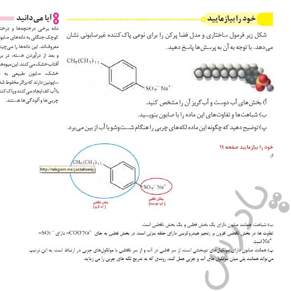 جواب خود رابیازمایید صفحه 11 شیمی دوازدهم