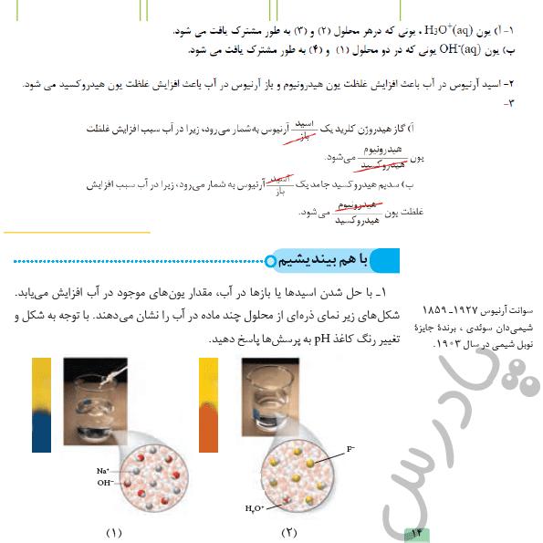 جواب باهم بیاندیشیم صفحه 14 شیمی دوازدهم