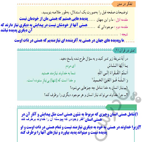 پاسخ سوالات صفحه 8 دین و زندگی دوازدهم
