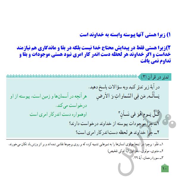 پاسخ تدبر در قرآن صفحه10 دین و زندگی دوازدهم