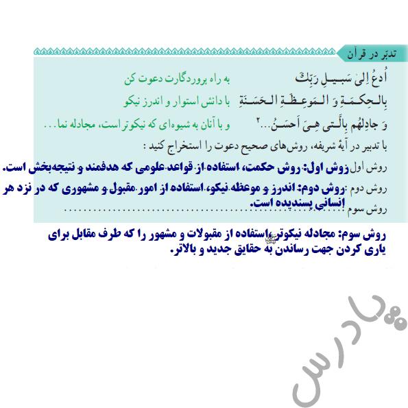 جواب تدبر در قرآن  درس10 دین و زندگی دوازدهم