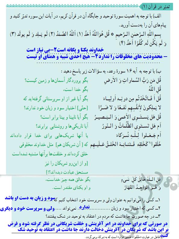 پاسخ تدبر در قرآن صفحه 19 دینی دوازدهم