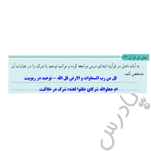 جواب تدبر در قرآن درس2 دینی دوازدهم