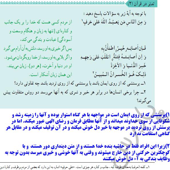 پاسخ تدبر در قرآن صفحه 34 دینی دوازدهم
