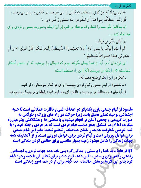 پاسخ تدبر در قرآن درس4 دین و زندگی دوازدهم