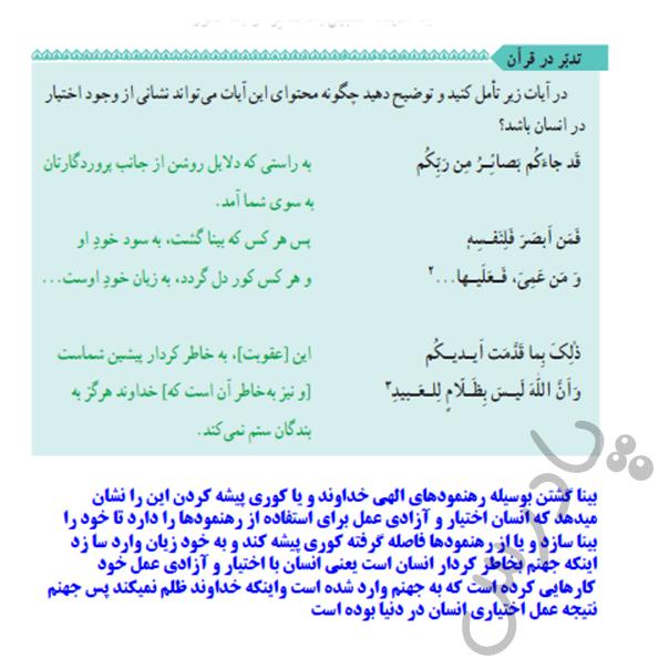 جواب تدبر در قرآن درس 5 دین و زندگی دوازدهم