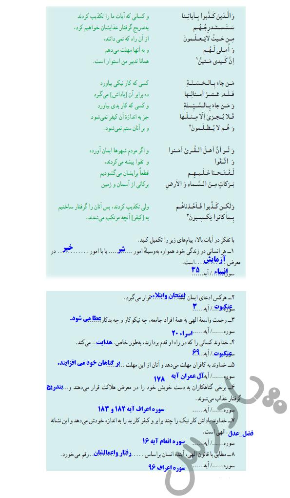جواب تدبر در قرآن درس6 دین وزندگی دوازدهم
