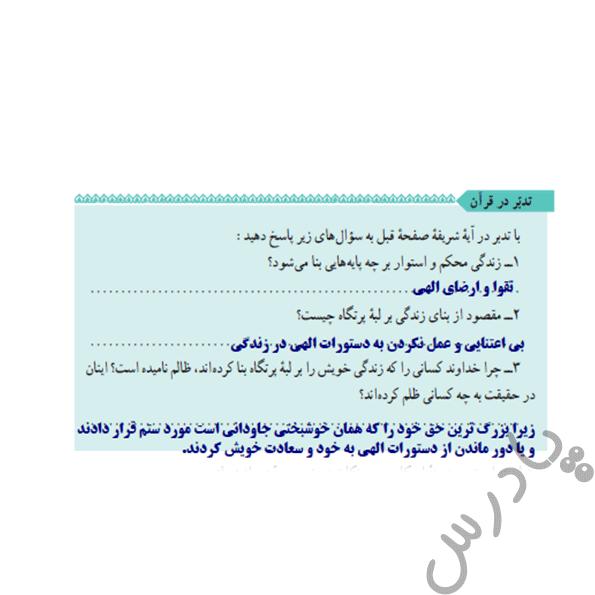 پاسخ تدبر در قرآن در 8 دینی دوازدهم