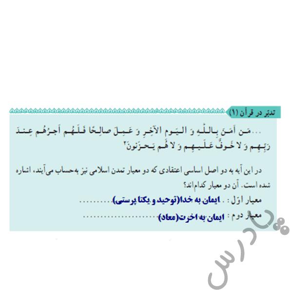 جواب تدبر در قرآن1 درس 9 دین و زندگی دوازدهم