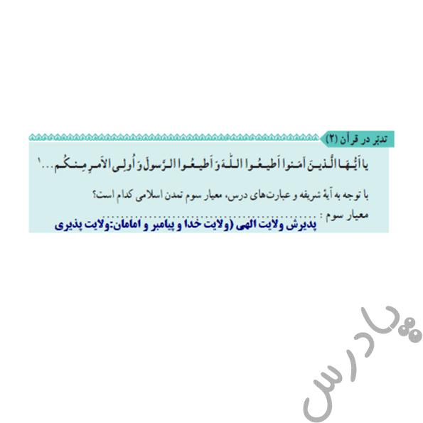 جواب تدبر در قرآن 2 درس9 دین و زندگی دوازدهم