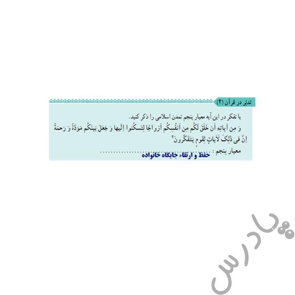 پاسخ تدبر در قرآن 4 درس9 دین و زندگی دوازدهم