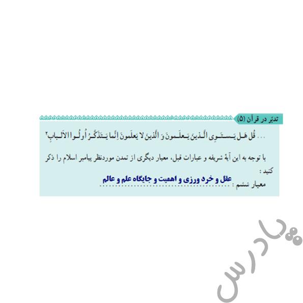 جواب تدبر در قرآن 5 درس9 دین و زندگی دوازدهم