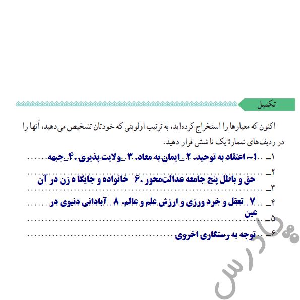 پاسخ تکمیل درس 9 دین و زندگی دوازدهم