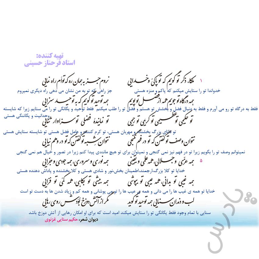 معنی نیایش فارسی دوازدهم