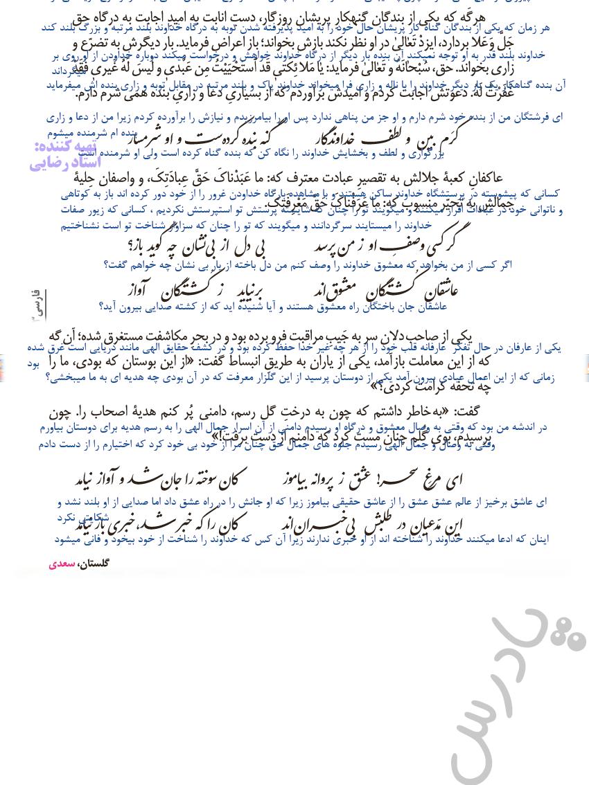ادامه معنی شعر شکر نعمت فارسی دوازدهم