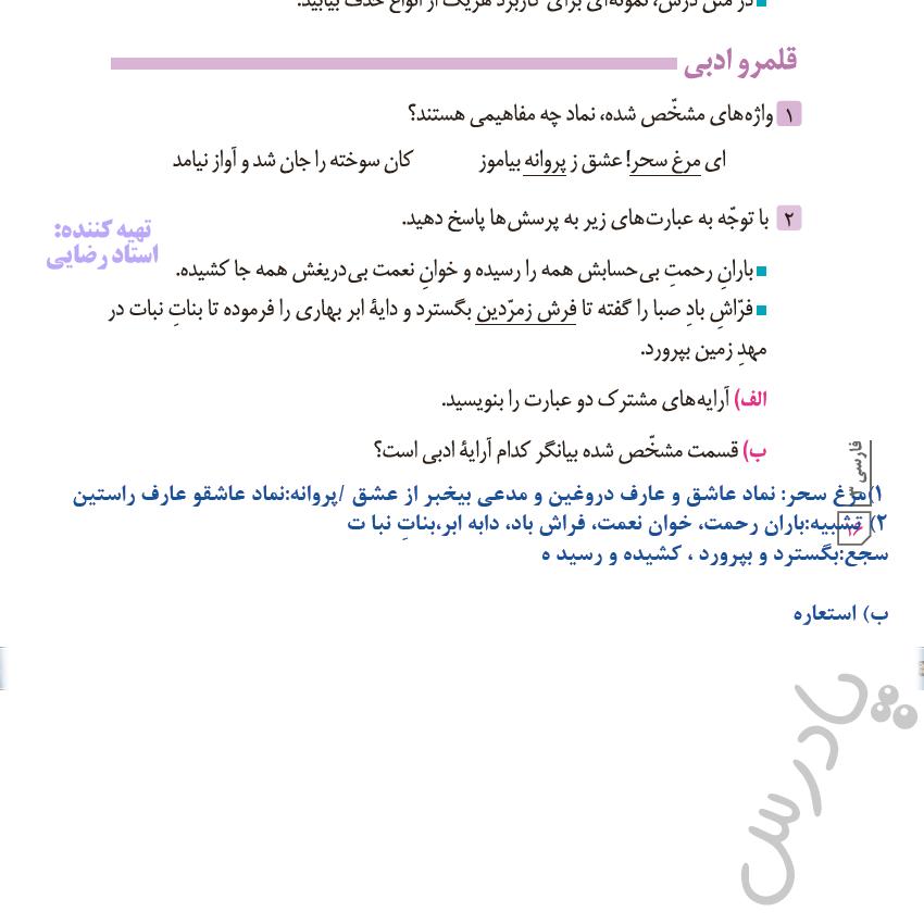 پاسخ قلمرو ادبی فارسی دوازدهم