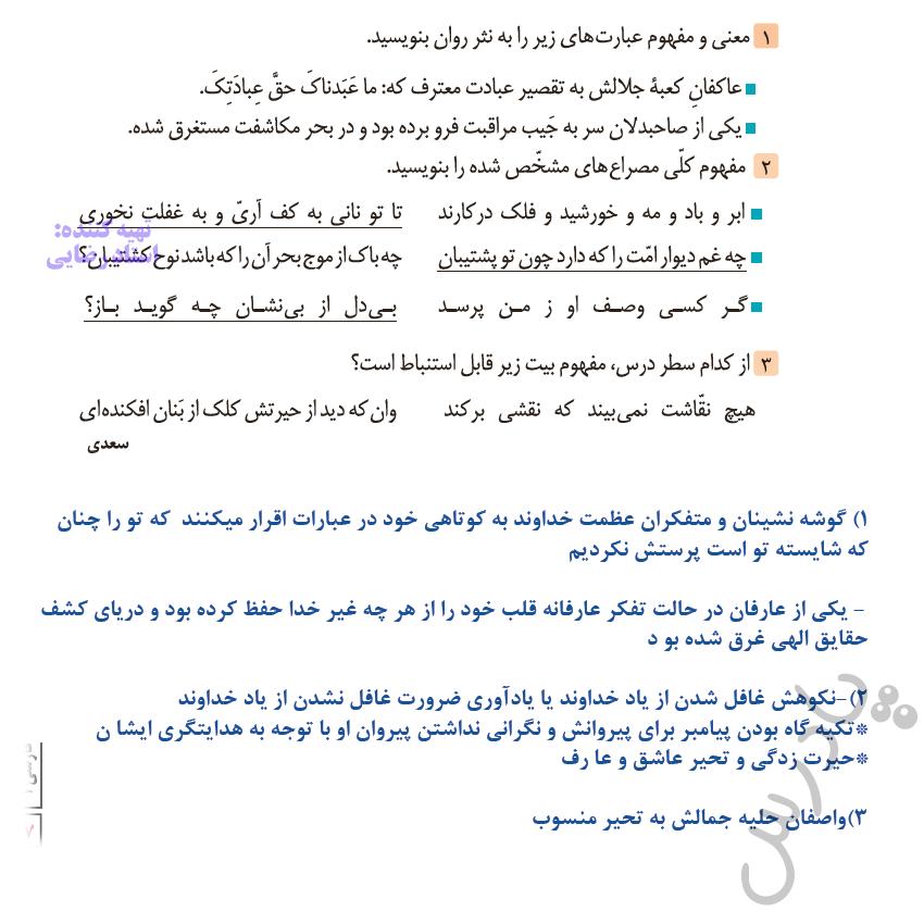پاسخ قلمرو فکری درس 1 فارسی دوازدهم