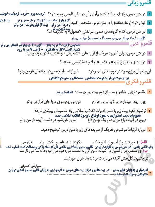 پاسخ قلمرو های درس دهم فارسی دوازدهم