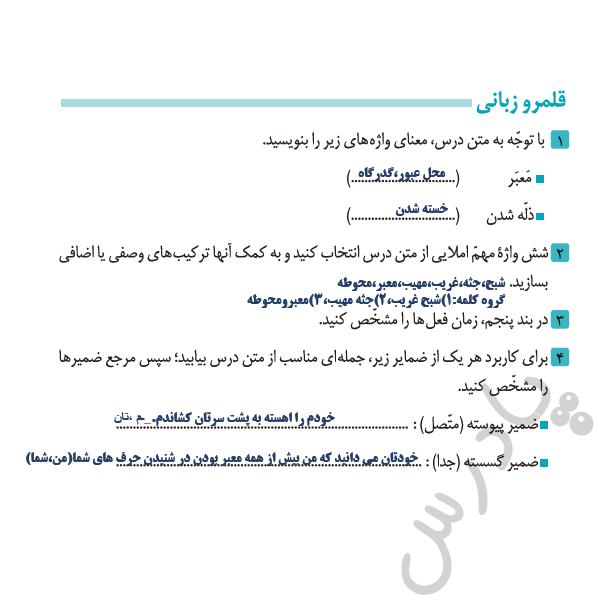 پاسخ قلمرو زبانی درس 11 فارسی دوازدهم