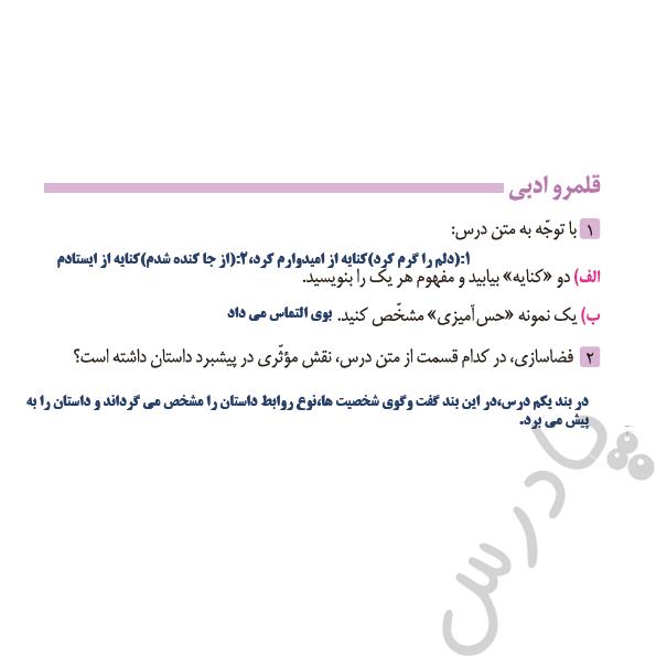 پاسخ قلمرو ادبی درس 11 فارسی دوازدهم