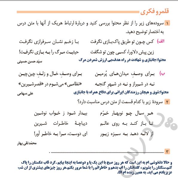 پاسخ قلمرو فکری درس 11 فارسی دوازدهم