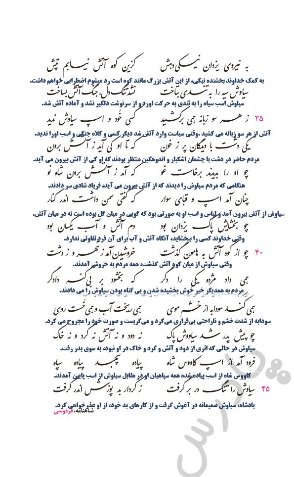 ادامه معنی شعر گذر سیاوش از آتش فارسی دوازدهم