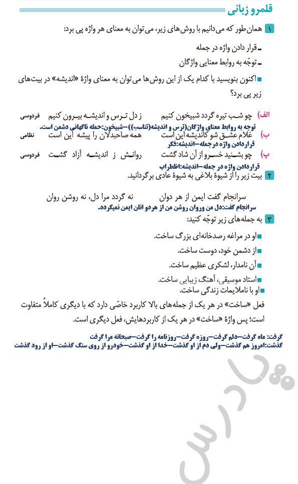 جواب قلمرو زبانی درس12 فارسی دوازدهم