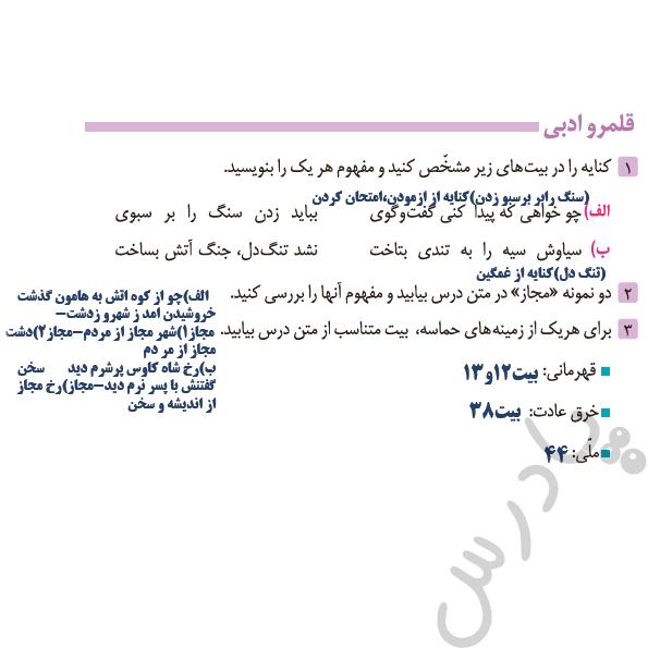 جواب قلمرو ادبی درس12 فارسی دوازدهم