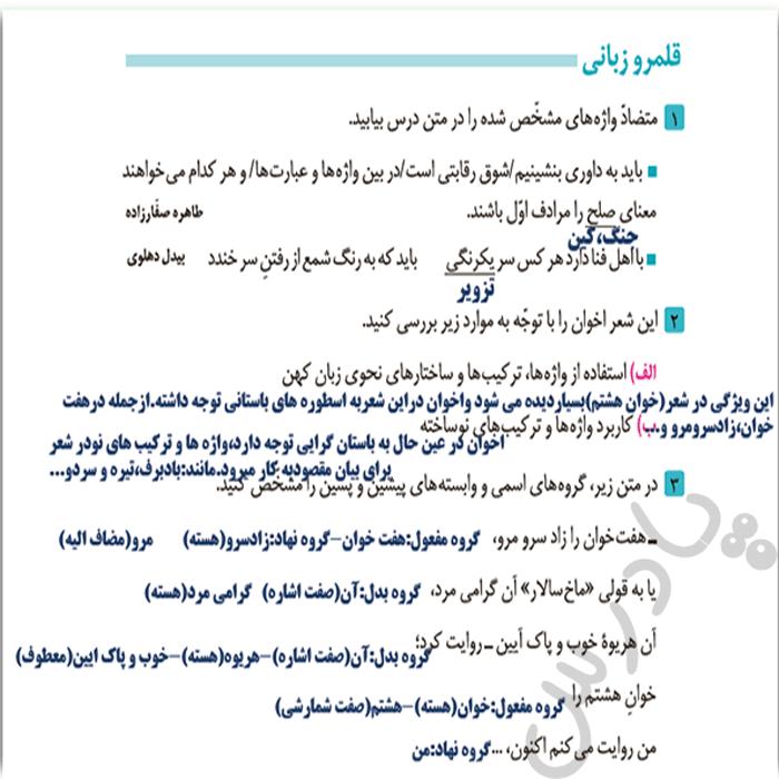 پاسخ قلمرو زبانی درس 13 فارسی دوازدهم