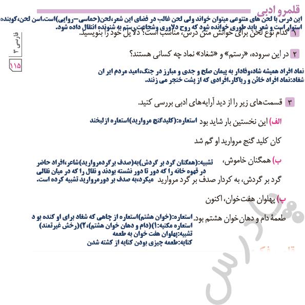 پاسخ قلمرو ادبی درس 13 فارسی دوازدهم