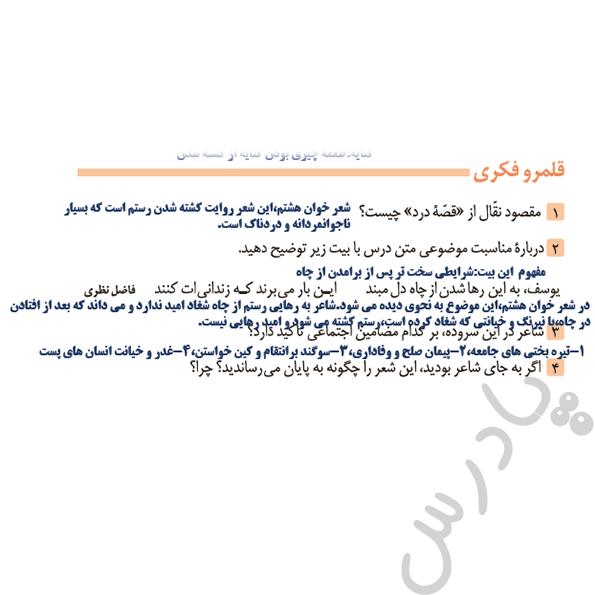 پاسخ قلمرو فکری درس 13 فارسی دوازدهم